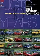 JGTC 10YEARS 1994-2003 (Japan Import)