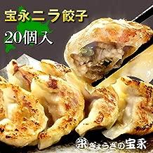 宝永餃子 20個入 (1袋)