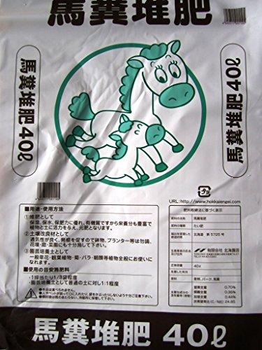 【北海道産】 馬糞堆肥40L 20袋セット