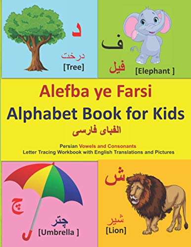 Alefba ye Farsi Alphabet Book for Kids: Persian alphabet books for children | 32 Persian Consonants, its English phonetics, the commonly used word in ... understanding and reference with pictures |