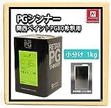 関西ペイント【PG80希釈用シンナー 1kg】レタンPGシンナー 自動車用ウレタン塗料 2液 カンペ