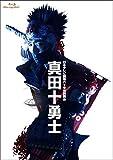 日本テレビ開局六十年特別舞台『真田十勇士』(2014年上演版) [Blu-ray] image