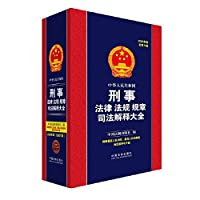 Laws and regulations of judicial interpretation Daquan People's Republic of China Criminal Law (2020 edition) (total Sixth Edition)(Chinese Edition)