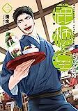 鹿楓堂よついろ日和 2巻: バンチコミックス