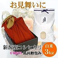 【お見舞い】新潟県産コシヒカリ 3キロ 風呂敷包み(有機肥料)(御見舞)