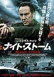 ナイト・ストーム[DVD]