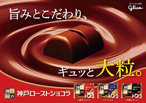 神戸ローストショコラ アソートセット オリジナルBOX入り 3種×2品 チョコレート 個包装 大容量