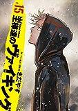 王様達のヴァイキング (15) (ビッグコミックス)