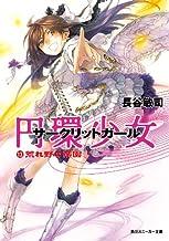 表紙: 円環少女 13荒れ野の楽園 (角川スニーカー文庫) | 深遊