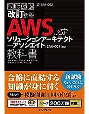 (模擬問題付き)改訂新版 徹底攻略 AWS認定 ソリューションアーキテクト − アソシエイト教科書[SAA-C02]対応