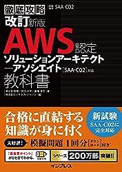 改訂新版 徹底攻略 AWS認定 ソリューションアーキテクト − アソシエイト教科書[SAA-C02]対応