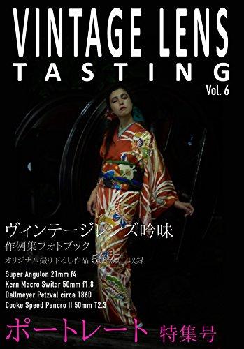 ヴィンテージ・レンズ・テイスティング Vol.6 : ポートレート特集号 (English Edition)