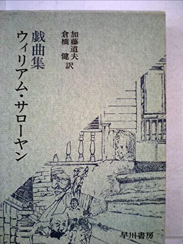 ウィリアム・サローヤン戯曲集 (1969年)の詳細を見る