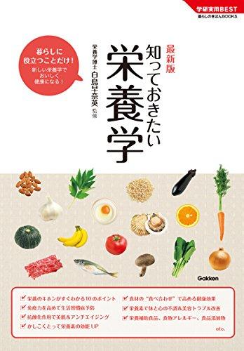 最新版 知っておきたい栄養学 (学研実用BEST)