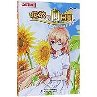 绽放的向日葵(2遥远的距离)/中国卡通漫画书