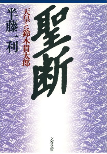 聖断天皇と鈴木貫太郎 (文春文庫)