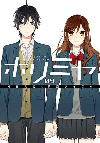 ホリミヤ(9) (Gファンタジーコミックス)