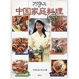 アグネスの中国家庭料理入門