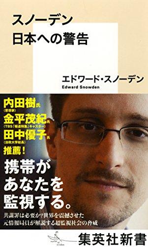 スノーデン 日本への警告 (集英社新書)の詳細を見る