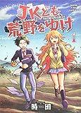JKども、荒野をゆけ 1 (1巻) (ヤングキングコミックス)