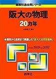 阪大の物理20カ年 [難関校過去問シリーズ] (大学入試シリーズ 831)