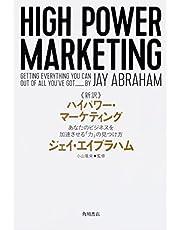 新訳 ハイパワー・マーケティング あなたのビジネスを加速させる「力」の見つけ方