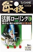 ささめ針(SASAME) N-003 匠技活餌ローリングC M