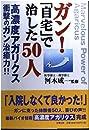 ガン!「自宅」で治した50人―高濃度アガリクス、衝撃のガン治癒力!!