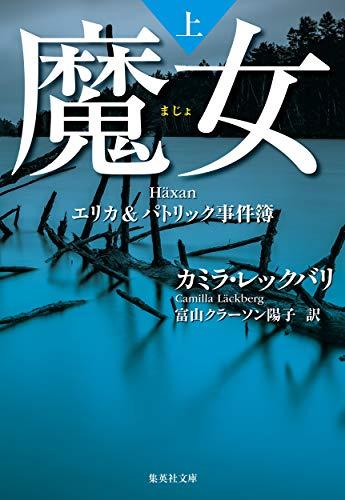 魔女 上 エリカ&パトリック事件簿 (集英社文庫)