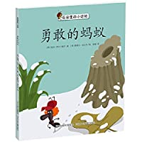 Garden. small animal series: brave ant(Chinese Edition)