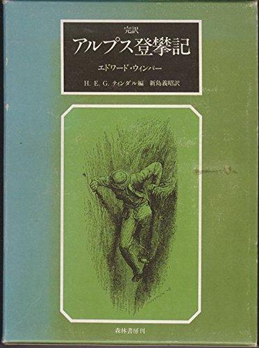 アルプス登攀記―1860ー69年 完訳
