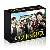 メゾン・ド・ポリス DVD-BOX[DVD]