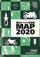 かなり便利 都内オートバイ駐車場MAP2020 都内の二輪駐車場が分かる s-park 東京都道路整備保全公社 コレクション