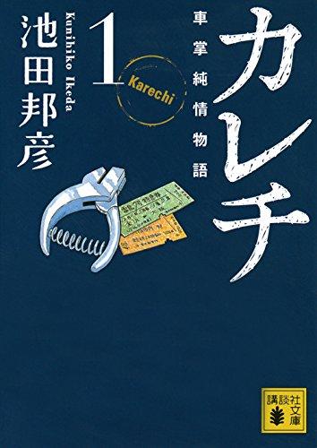 Karechi : shashō junjō monogatari 1