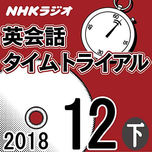 『NHK 英会話タイムトライアル 2018年12月号 下』のカバーアート