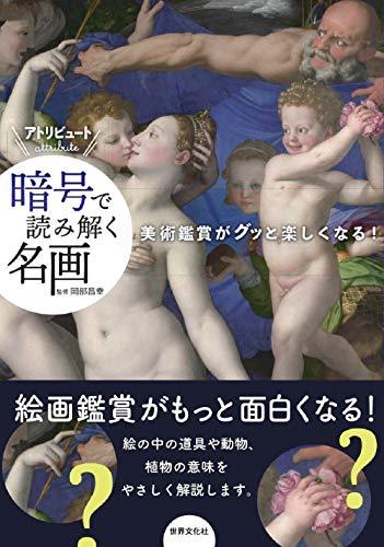 暗号【アトリビュート】で読み解く名画 美術鑑賞がグッと楽しくなる!