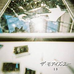 ザ・モアイズユー「19」の歌詞を収録したCDジャケット画像