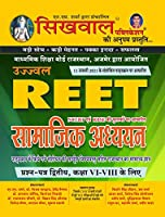Agarwals india Sikhwal Ujjwal REET Samajik Adhyan ( SOCIAL STUDY Level-2 for Class 6 to 8 For REET, CTET, RTET, PTET Exam, By Sikhwal Publication ( New Edition ) 2020