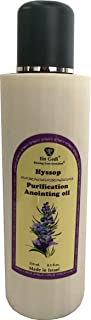 Holy Land Market Hyssop purifying anointing Oil from Ein Gedi large size - Anointing oil - 250 ml (8.5 fl. oz.)