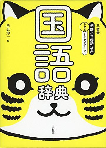 三省堂『例解小学国語辞典第七版 とらデザイン』