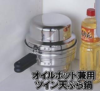 オダジマ 活性炭フィルター付 らく揚げポット 20cm
