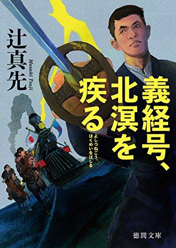 義経号、北溟を疾る (徳間文庫)