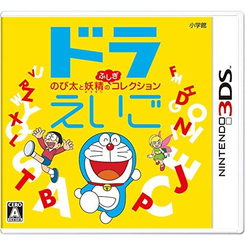ドラえいご のび太と妖精のふしぎコレクション - 3DS
