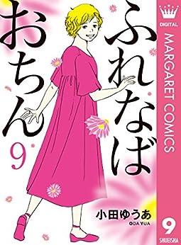 [小田ゆうあ]のふれなばおちん 9 (マーガレットコミックスDIGITAL)