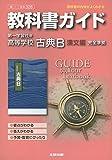 教科書ガイド 高校国語 第一学習社版 古典B漢文編(教科書番号328)