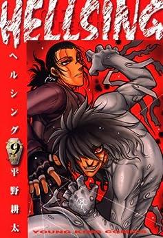 [平野耕太]のHELLSING(9) (ヤングキングコミックス)