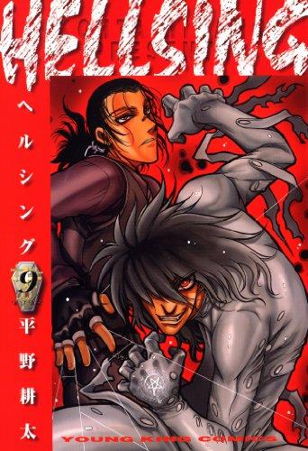 HELLSING(9) (ヤングキングコミックス) - 平野耕太