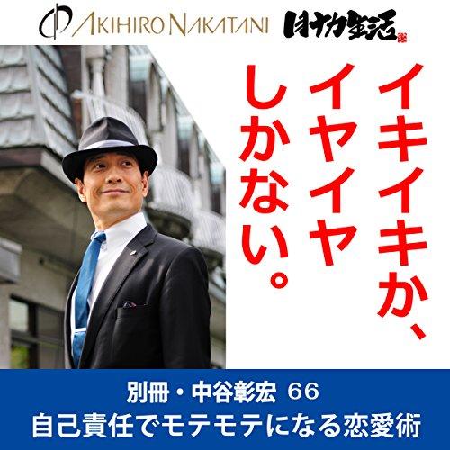 『別冊・中谷彰宏66「イキイキか、イヤイヤしかない。」――自己責任でモテモテになる恋愛術』のカバーアート