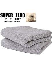 昭和西川(Showa-nishikawa) フェイスタオル グレー 34×85cm 今治スーパーゼロ 空気を織り上げたタオル フェイス2枚セット 2272533713933
