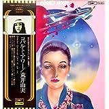 """コバルト・アワー COBALT HOUR [12"""" Analog LP Record]"""